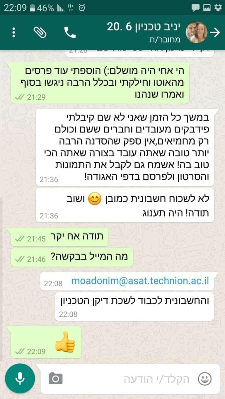 טכניון חיפה