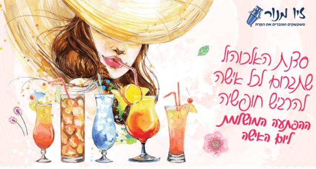 סדנת אלכוהול של זיו מנור לנשים לכבוד יום האישה